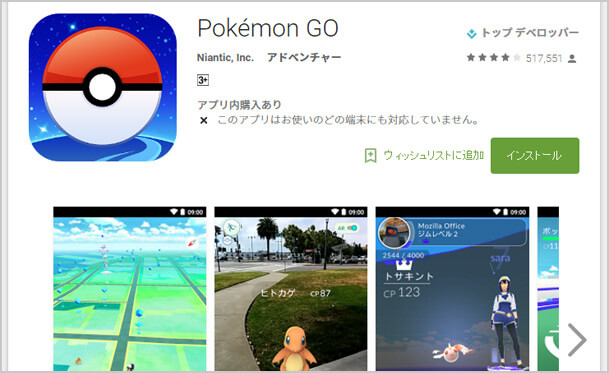 ポケモンGOのダウンロードページ