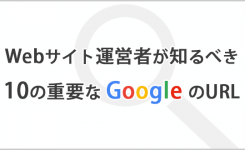 Webサイト運営者が知るべき10の重要なGoogleのURL