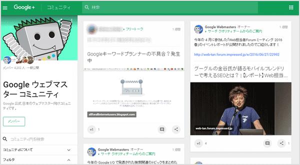 Google ウェブマスター コミュニティ