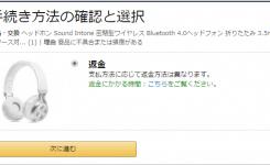Amazonでの返金・返品は超簡単だった!手順や注意点を解説
