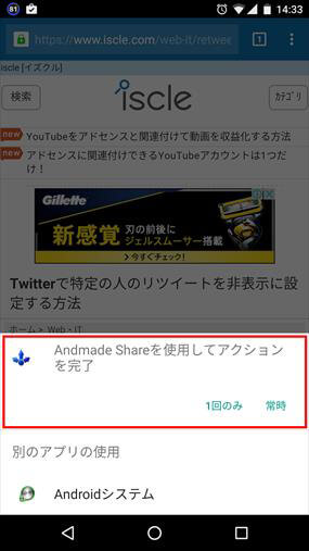 android_share02
