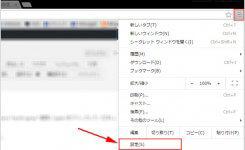 Chromeブラウザで特定のCookieだけを削除/全てのCookieを削除する方法