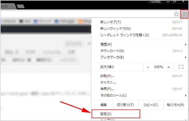 ChromeブラウザのキャッシュとCookie削除