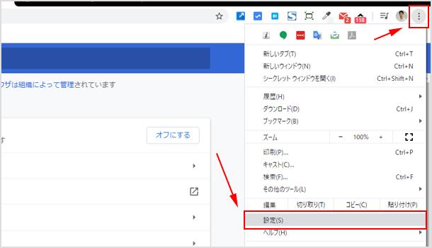 Chrome ブラウザの設定