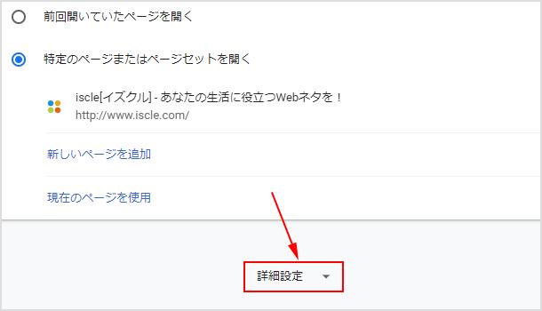 Chrome ブラウザの詳細設定