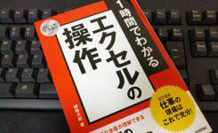 仕事で使えるエクセルの基礎が分かるお勧めの本はコレ!