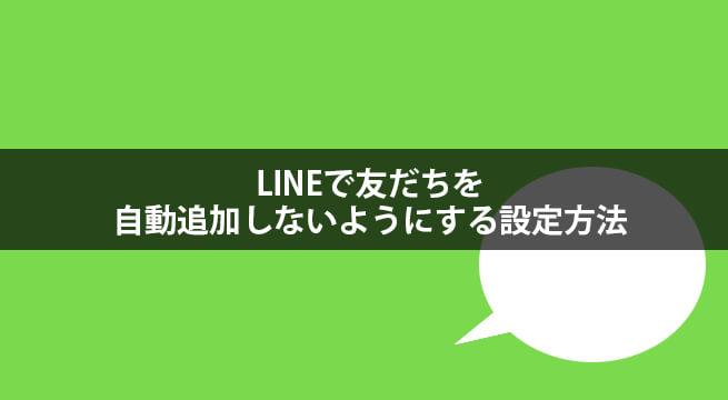 LINEで友だちを自動追加しないようにする設定方法