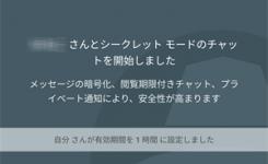 秘密のメッセージも『Allo』のシークレットモードなら安心!