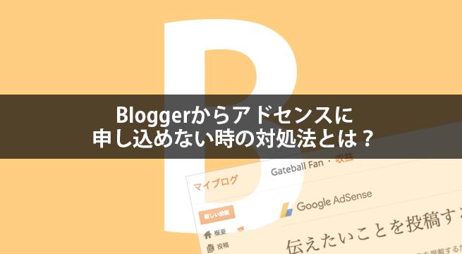 Bloggerからアドセンスに申し込めない時の対処法とは?