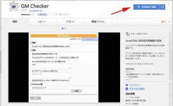 Gmailの送信前にメール内容の確認を表示させる方法
