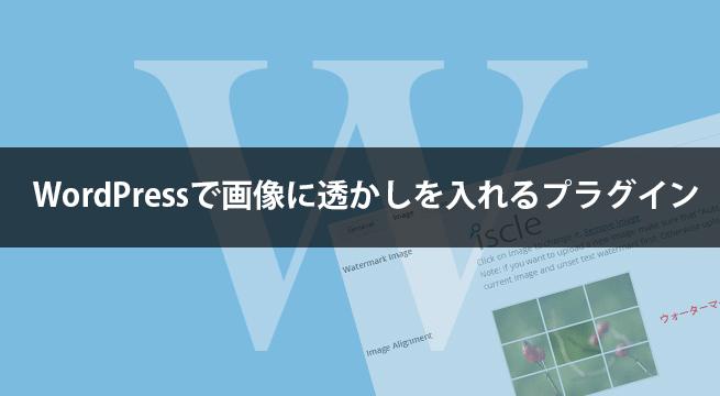 Wordpressで画像に透かし(ウォーターマーク)を入れるプラグイン
