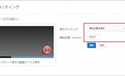YouTubeのチャンネル登録者を増やす2つのボタン設置方法
