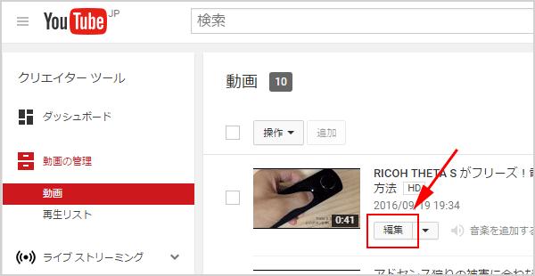 動画の編集