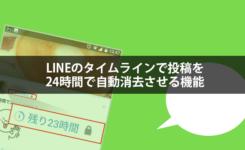 LINEのタイムラインで投稿を24時間で自動消去させる機能