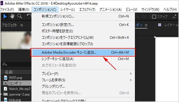 Adobe MediaEncoderキューに追加