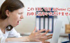 解決方法「この URL では AdSense にお申し込みいただけません」