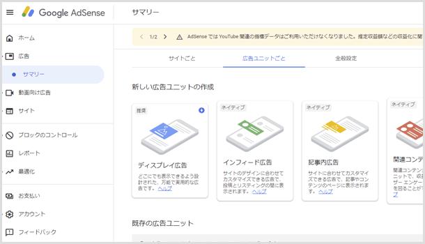AdSense の広告ユニット作成