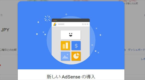adsense-henka01