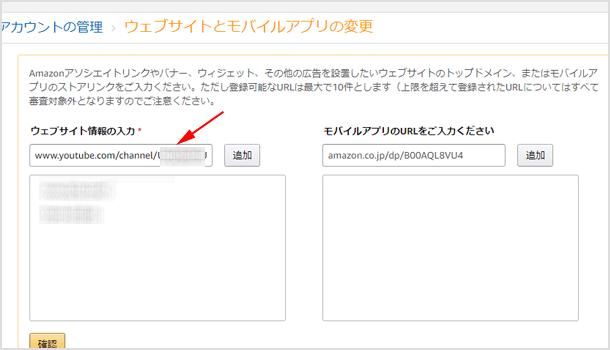 承認された Web サイトや YouTube チャンネル・Twitter アカウントの URL を入力して追加