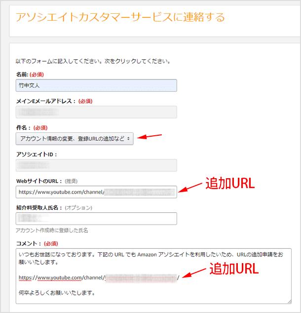 Amazon アソシエイトでURLを追加するフォーム入力