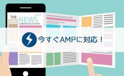 AMP用ページを超簡単に作成するWPプラグインの組み合わせ