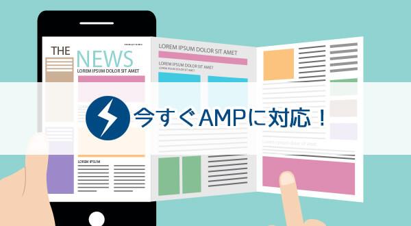 WordPressのブログをAMP対応させるプラグイン