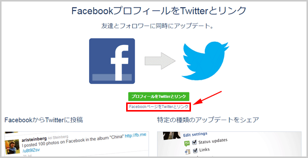FacebookとTwitterのリンク