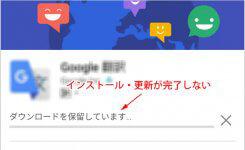Google Playでアプリが更新できない・進まない・インストールできない時の対処法