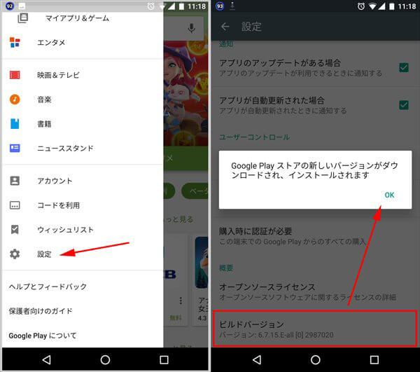 play ストアアプリのアップデート