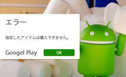 Google Playで「指定したアイテムは購入できません」とエラーが出る時の対処法