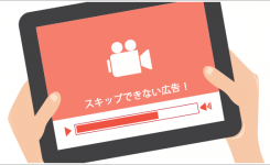 YouTubeで『スキップ不可の動画広告』を表示させる方法とは?