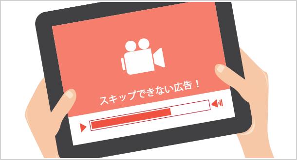 YouTubeで『スキップ不可の動画広告』を表示させる方法
