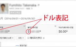 YouTubeの収益をドル($)から円(¥)に表示を変える方法