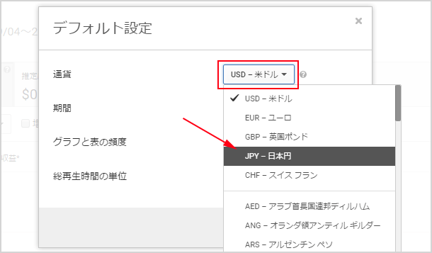 日本円に変更する