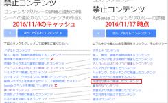 AdSenseのポリシー更新!「不適切な表示」が追加され「著作権」消える