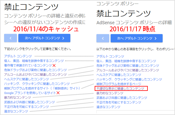 adsense-contents-policy-01