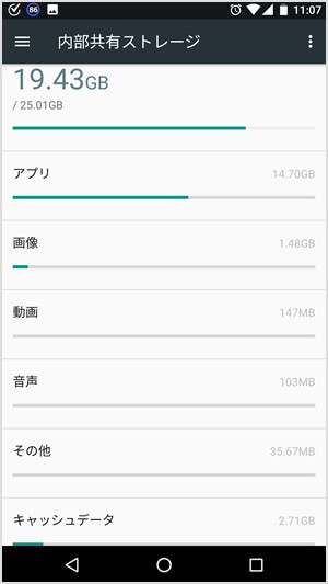 Android の容量確認