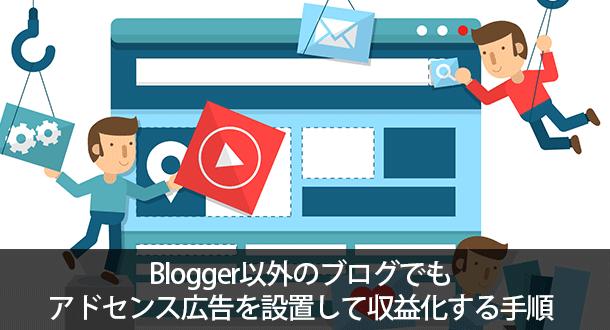 Blogger以外のブログでもアドセンス広告を設置して収益化する手順