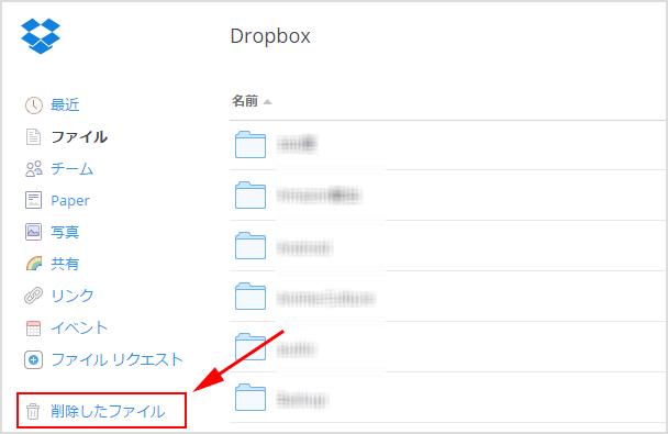 削除したファイル