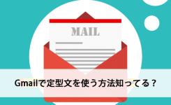 Gmailで定型文(テンプレート)を使えば仕事も効率的に!