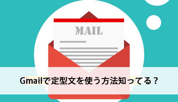 Gmail で定型文を使う方法
