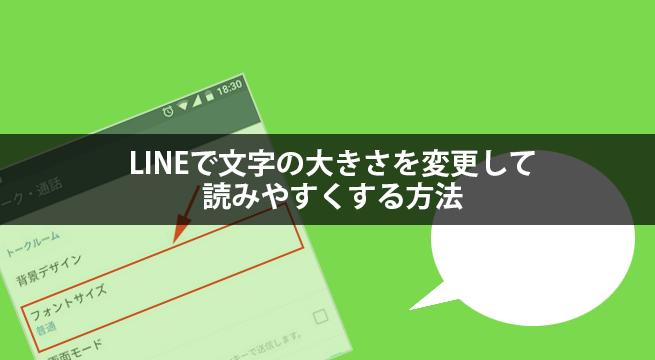 LINEで文字の大きさを変更して読みやすくする方法
