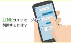 送信済みLINEのメッセージを削除する方法とは?