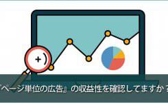 アドセンス『ページ単位の広告』の収益をサイト別で確認する手順