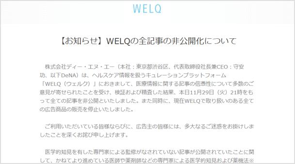 welq-top