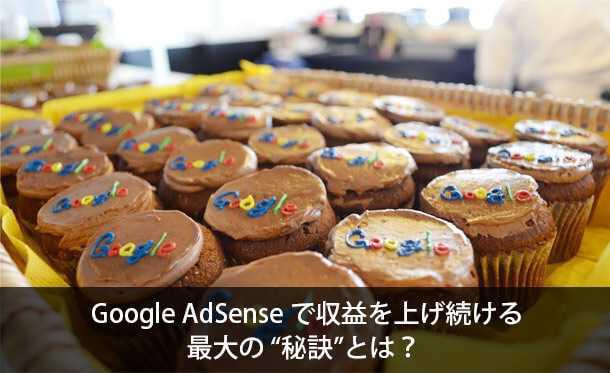 Google AdSense で収益を上げ続ける最大の秘訣とは