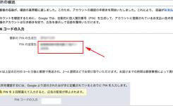 アドセンスのPINが届かない!「PIN送信先」が新しい住所で反映されない場合