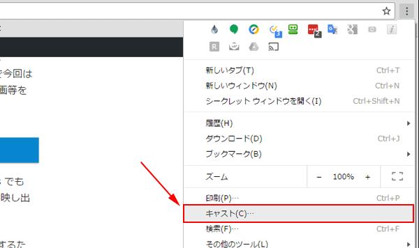 Chrome ブラウザでキャストする