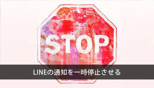 LINEの通知を一時停止