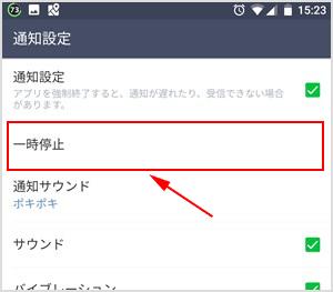 line-ichiziteishi-2